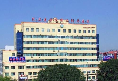 包头医学院第二附属医院